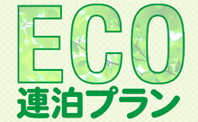 ECO連泊割◆清掃無しでお得♪連泊プラン(素泊まり)